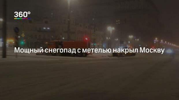 Мощный снегопад с метелью накрыл Москву