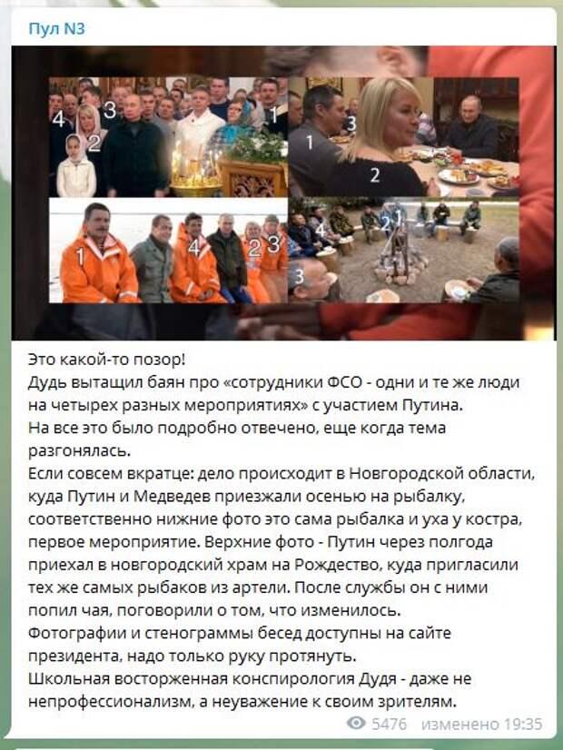 """""""Школьная восторженная конспирология"""": Кремлёвский пул раскритиковал Дудя"""