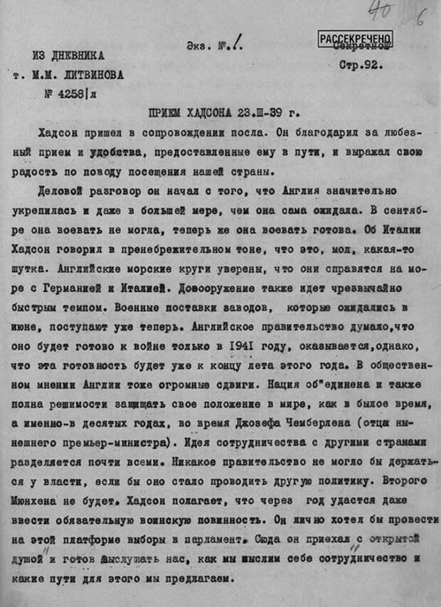 Из дневника наркома иностранных дел СССР М.М. Литвинова – запись беседы с министром по делам заморской торговли Великобритании Р. Хадсоном о готовности Великобритании воевать с Германией и Италией и решимости Польши защищаться в случае внешней агрессии. 23 марта 1939 г.