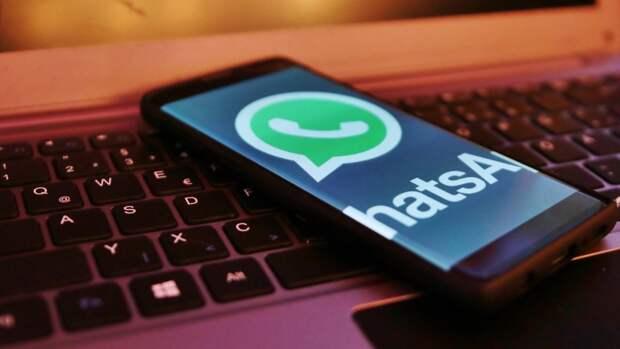 Госслужащие РФ отказываются от WhatsApp из-за обновления политики конфиденциальности