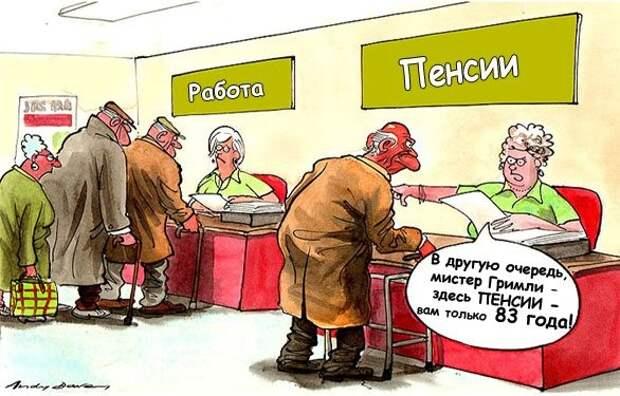 Не планируйте выходить на пенсию. Из архива