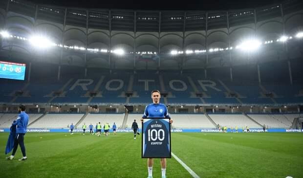 Камиль Муллин сыграл 100 матчей за«Ротор»