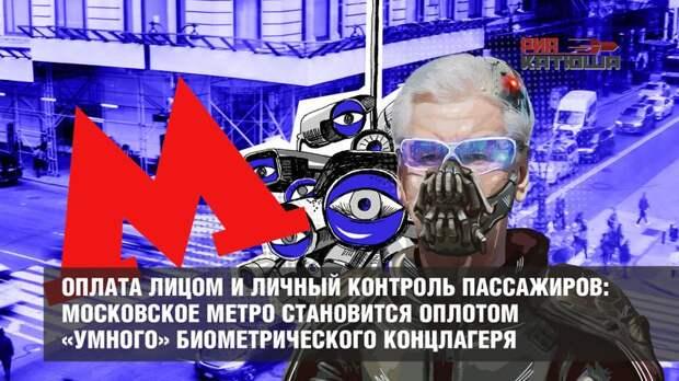 Оплата лицом и личный контроль пассажиров: московское метро становится оплотом «умного» биометрического концлагеря