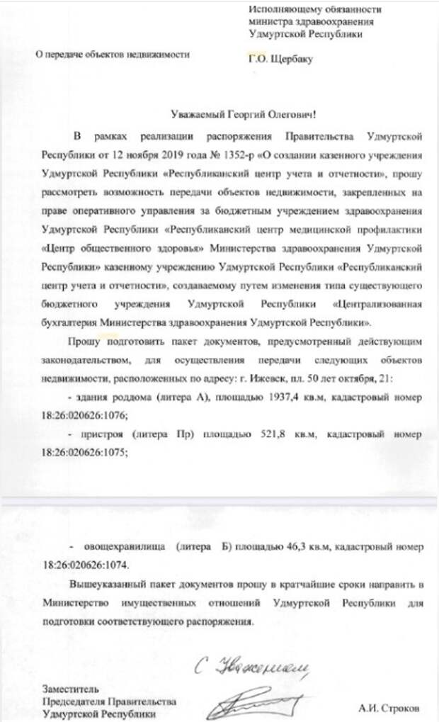 Бухгалтерия Бречалова «подвинула» рожениц