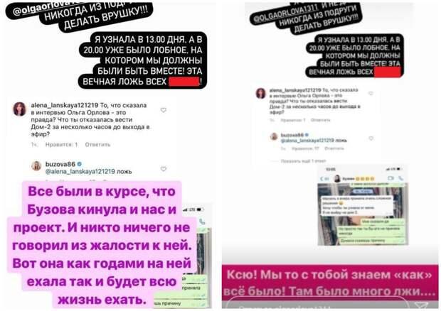 Бородина вступилась за Орлову, обвиненную Бузовой во лжи