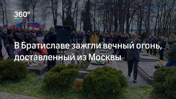 В Братиславе зажгли вечный огонь, доставленный из Москвы