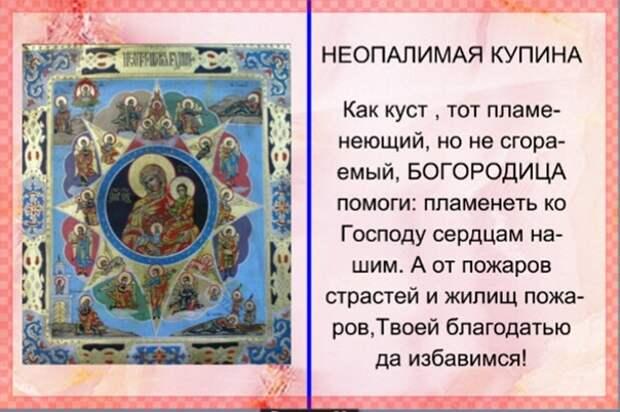 """""""Неопалимая Купина"""" - икона Божией Матери (Заступница Небесная);"""