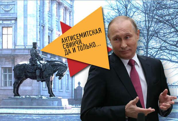 Рассказываю зачем Путин ставит памятник царю-антисемиту, душителю свобод и равноправия