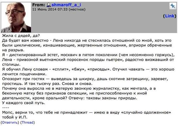 """Невыносимый: Бывшего Лены Миро уволили из """"Ведомостей"""""""