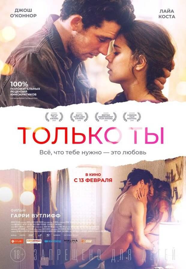 Новый трейлер к фильму «Только ты»