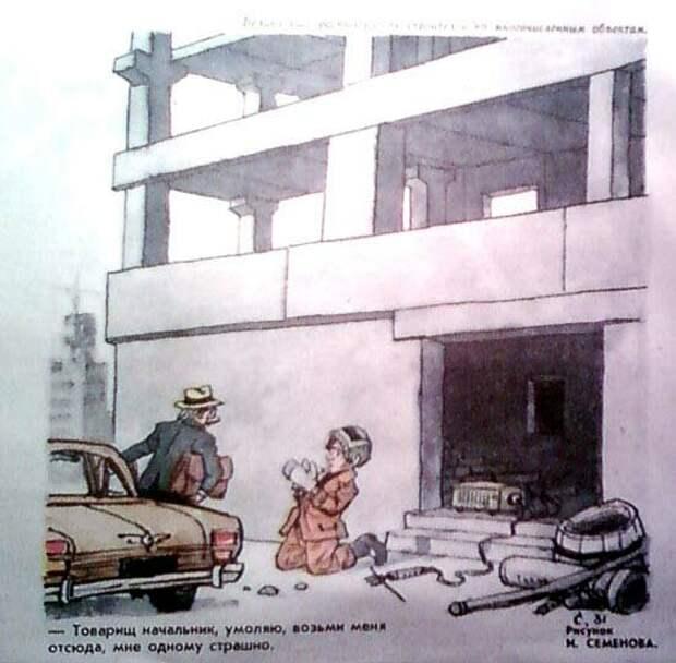 Карикатура из советского журнала «Крокодил».