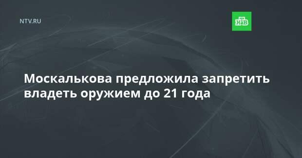 Москалькова предложила запретить владеть оружием до 21 года