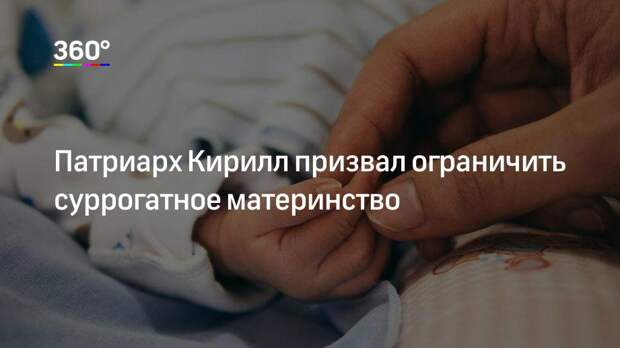 Патриарх Кирилл призвал ограничить суррогатное материнство
