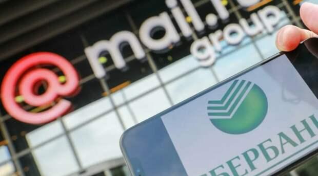 """""""Сбербанк"""" и Mail.ru испытывают трудности в отношениях, но """"разводиться"""" не планируют - СМИ"""
