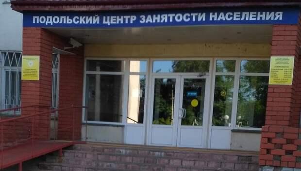 В центре занятости Подольска продолжают прием заявлений на пособие по безработице