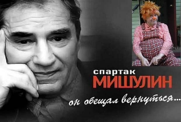 90 лет назад родился Спартак Мишулин Саид, Спартак Мишулин, карлсон, кино