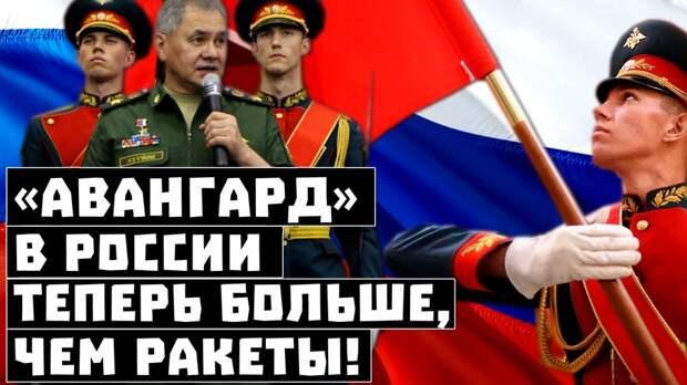 Привет от Шойгу: он опять расстроил Запад! «Авангард» в России теперь больше, чем ракеты!
