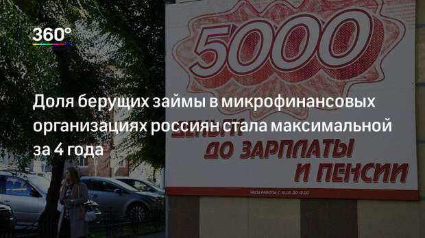 Доля берущих займы в микрофинансовых организациях россиян стала максимальной за 4 года