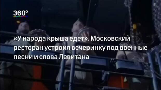 «У народа крыша едет». Московский ресторан устроил вечеринку под военные песни и слова Левитана