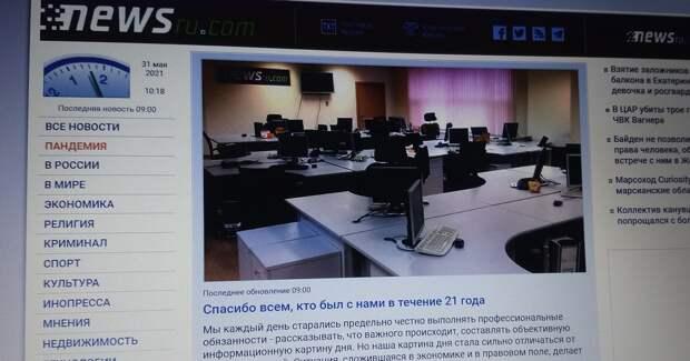 Издание NEWSru.com прекратило работу