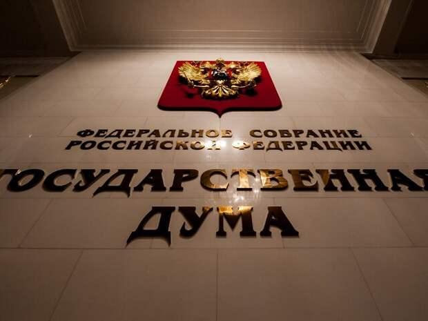 Госдума денонсирует договор по открытому небу 18 мая