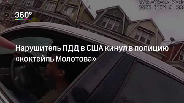 Нарушитель ПДД в США кинул в полицию «коктейль Молотова»