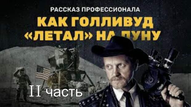Доцент ВГИК Леонид Васильевич Коновалов о поддельных фото и фотиках с Луны.