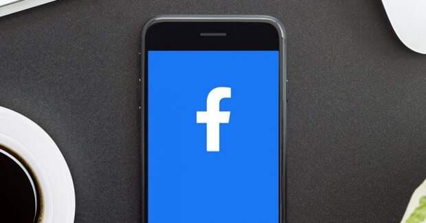 Facebook будет предлагать пользователям прочитать статью перед репостом