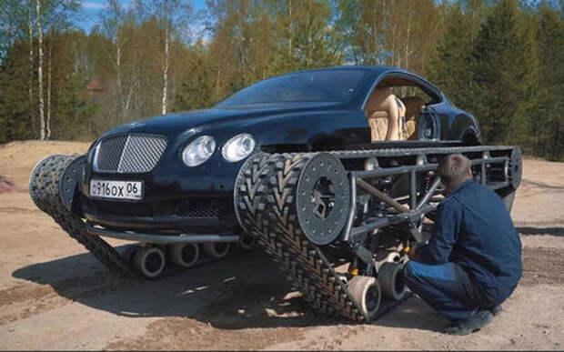 Bentley Continental GT на гусеницах! И оно едет (но зачем?)