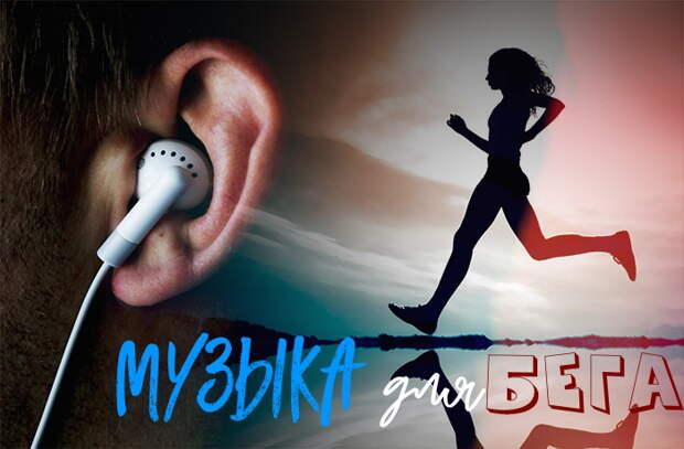 Музыка для бега:  10 треков для мотивации, рекордов и второго дыхания