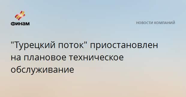 """""""Турецкий поток"""" приостановлен на плановое техническое обслуживание"""