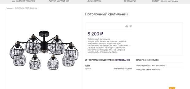 Почему одна и таже люстра стоит дороже на 183% ? И как купить дешевле?