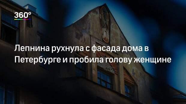 Лепнина рухнула с фасада дома в Петербурге и пробила голову женщине