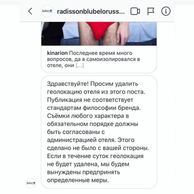 Блогер снялся голым в отеле Radisson, и теперь ему грозит тюрьма