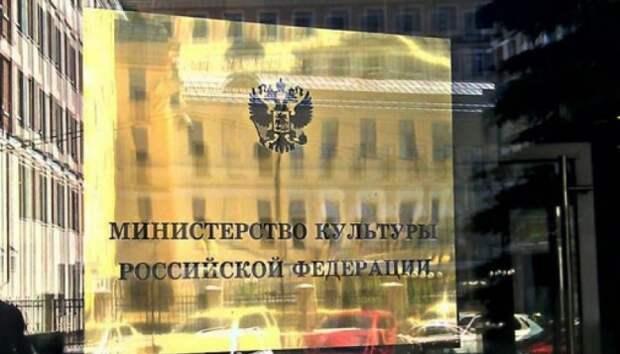 Генпрокуратура взялась за Министерство культуры