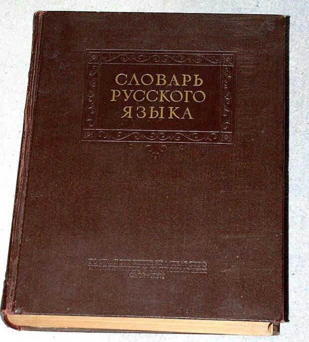 Труды и дни Сергея Ожегова