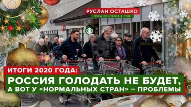 Итоги 2020 года: Россия голодать не будет, а вот у «нормальных стран» – проблемы