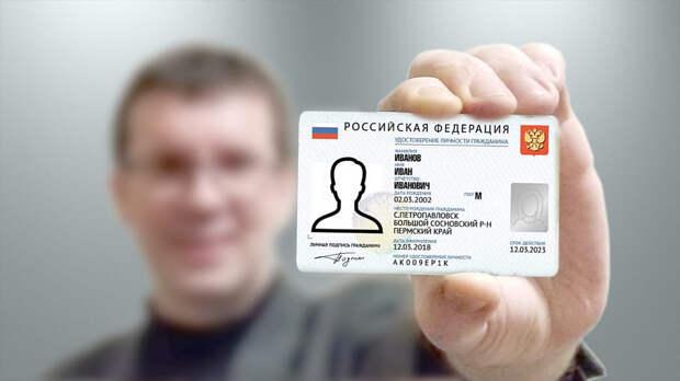 Как будет выдаваться электронный паспорт