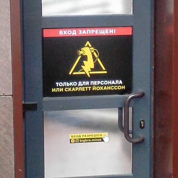 3. вход запрещен, не влезай убьет, объвления, прикол, россия, смешно, таблички, фото