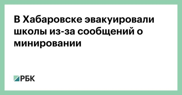 В Хабаровске эвакуировали школы из-за сообщений о минировании