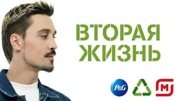 Дмитрий Билан стал рекламным лицом кампании