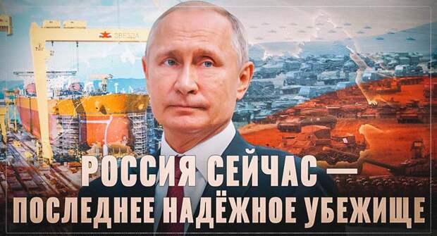 Время наступает суровое и жёсткое. Россия сейчас — последнее надёжное убежище исчезающей цивилизации
