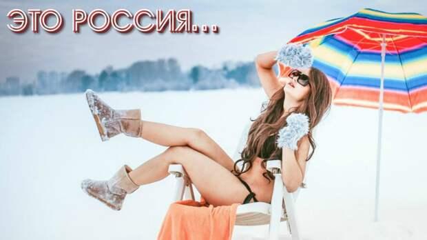 Это Россия... ( приколы )