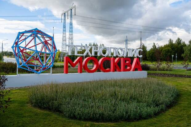 Технополис «Москва» расположен в районе Печатники / Фото: АГН «Москва»