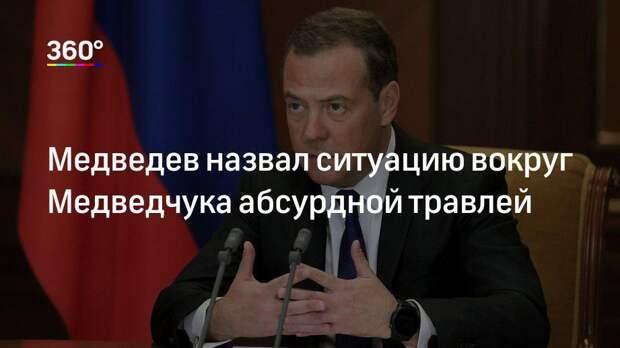 Медведев назвал ситуацию вокруг Медведчука абсурдной травлей