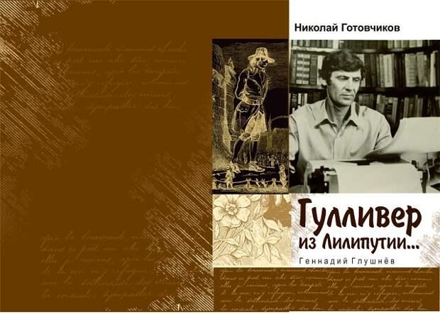 К 80-илетию великого детского поэта: Геннадий Захарович Глушнев