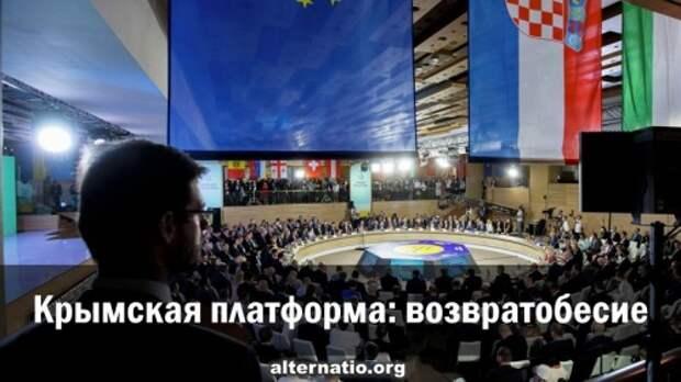 Крымская платформа: возвратобесие