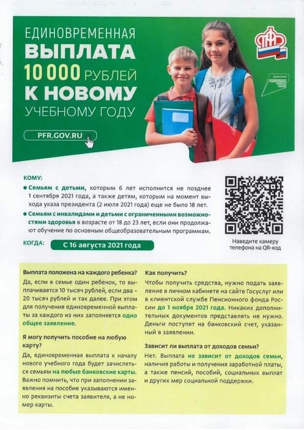 О единовременной выплате 10 000 рублей к новому учебному году