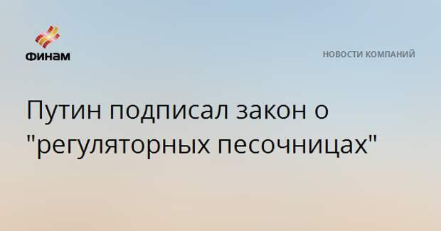 """Путин подписал закон о """"регуляторных песочницах"""""""