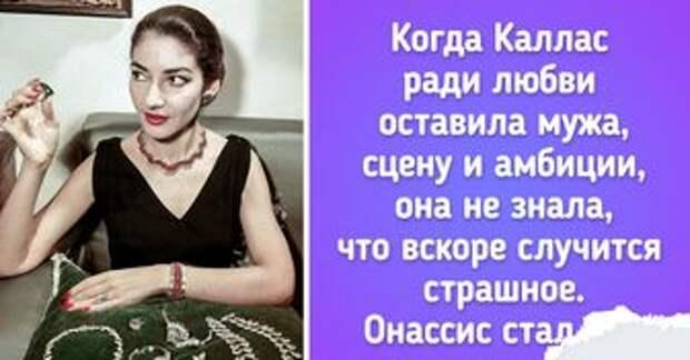 История любви оперной дивы Марии Каллас, которая узнала о предательстве любимого из газет
